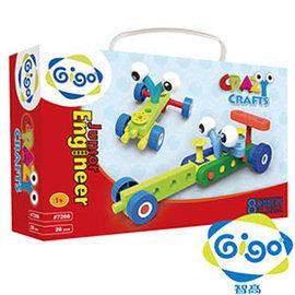 智高GIGO 小工程師-瘋狂交通工具 *啟發形狀及顏色與對稱空間觀念*