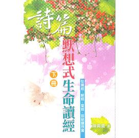 詩篇默想式生命讀經^(下冊^) 陳興蘭 天道出版社
