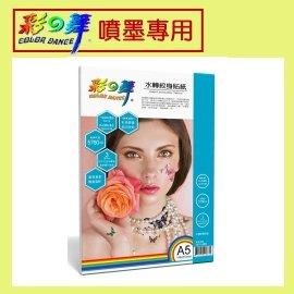 ^(買9送1^) 彩之舞 HY~H80 水轉紋身貼紙 ^(噴墨DIY ^) A5 三張 與