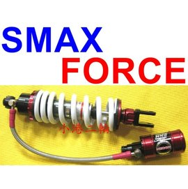 ~小港二輪~DNM 阻尼側壓可調 牽瓶後避震 FORCE.SMAX S~MAX