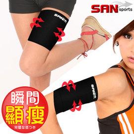 【SAN SPORTS】台灣製造SBR超彈束帶(2入)P265-02(束手臂束腿套.護手臂護腿套.腰夾美體帶.束腰帶束腹帶護腰帶.束衣束身衣.運動防護具)