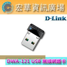 ~宏華資訊廣場~ 友訊科技 D~LINK DWA~121 Wireless N 150 P