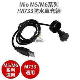 MIO M500 / M550 / M560 防水車充線 另 MIO 508 538 588 638 658 688D 608 C320 C330 C335