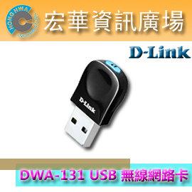 ~宏華資訊廣場~ 友訊科技 D~LINK DWA~131 Wireless N 300 P
