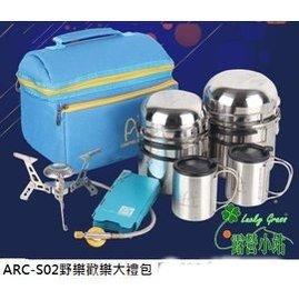 大林小草~【ARC-S02】野樂 Camping ACE 野樂歡樂大禮包【雙人野餐鍋爐組 】送收納提袋
