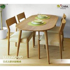 ~CF CASA~悠木良品~Nordic北歐風橢圓餐桌 斜角長桌^(120^~150cm^