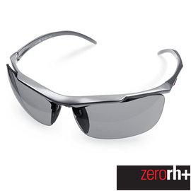 ZERORH  變色偏光安全防爆 太陽眼鏡~消光銀 STYLUS RH616 08