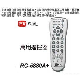 視紀音響 大通 PX 五合一萬用遙控器 RC-5880A  大按鍵
