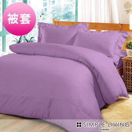 SIMPLE LIVING 天絲素色系列被套~雙人^(紫^)