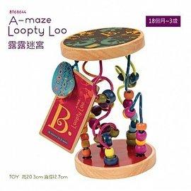 【紫貝殼】『CGA44』【美國B.Toys感統玩具】露露迷宮【店面經營/可預約看貨】