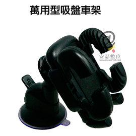 萬用型 吸盤 車架 (A10+A12) 另 MIO 518 638 658 WIFI C320 C330 C335 688D 698D