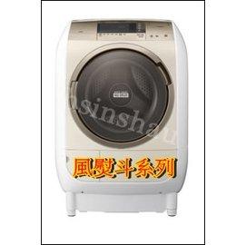 ~新邵~~HITACHI 日立 SFBD2900WR N ~洗衣機洗脫烘滾筒12kg 風熨