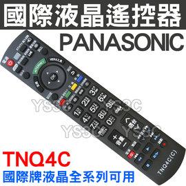 (S) Panasonic國際液晶電視遙控器 TNQ4C 電漿電視遙控 全系列 TNQ4CM049 TNQ4CM023 TNQ4CM024 TNQ4CM037