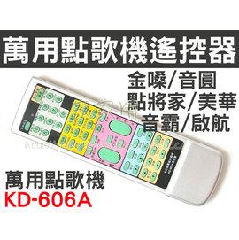 (S) 萬用點歌機遙控器 KD-606A適用 金嗓 音圓 音霸 啟航 美華 銀河 太陽 點將家 天王星 快樂頌