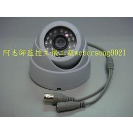 ☉亞洲聯德有限 ☉ CCD 420條 24顆紅外線 半球攝影機 監視器.非SHARP SO