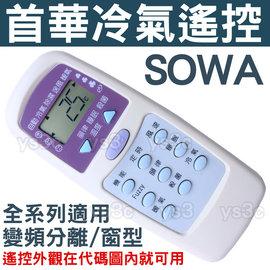 SOWA 首華冷氣遙控器 【全系列適用】 變頻 冷暖 分離式 冷氣遙控器