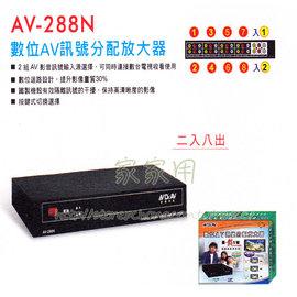Dr.AV 聖岡 AV訊號分配器 AV-288N (2入8出) 訊號放大 分配器
