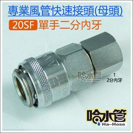 ◆哈水管◆20SF單手二分內牙 級單手 接頭^(母頭^),省力容易 !打蠟風槍刻磨機