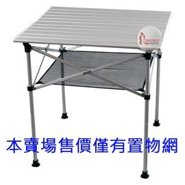 探險家戶外用品㊣BG92347 桌下置物網70*65 cm 鋁合金蛋捲桌折疊桌鋁捲桌 適用92347 台灣製