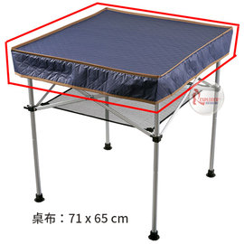 探險家戶外用品㊣TB7065 鋁合金蛋捲桌桌布70*65公分 適用92347 台灣製 桌巾餐巾桌墊野餐墊