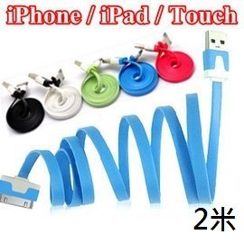 iphone 4/4S/3GS/touch ipad ipod ipod2 usb 彩色小麵條扁線/拉麵線/傳輸線 / 充電線 (2米) [AIF-00015]