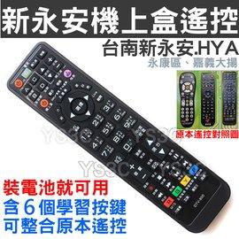 台南HYA新永安數位電視機上盒遙控器 (含10顆學習按鍵)嘉義 大揚 有線電視數位機上盒遙控器
