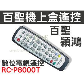 百勝 / 穎鴻第一  視訊盒遙控器 數位機上盒遙控器 RC-P8000T