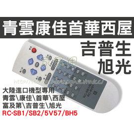 (S)歌林 西屋 旭光 大陸電視遙控器 RC-SB1+ SB1/SB3/SB2