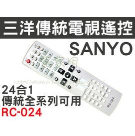 (S)SANYO 三洋傳統電視遙控器 RC-024 全系列可用 24合1 RC-901,RC-072,RC-146,RC-296,RC-232,RC-295