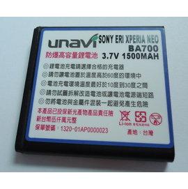 (MIT台灣製) Sony Ericsson Xperia Neo (MT15i) / Neo V (MT11i) BA700 防爆鋰電池 (1500mA)