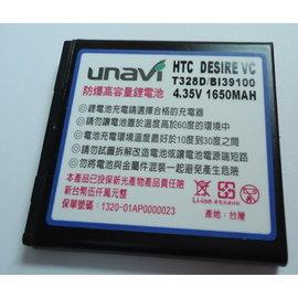 (MIT台灣製) HTC Desire V VC (T328W/T328d/BI39100) 亞太雙模機 4.35V 防爆鋰電池 (1650mAh) [OBM-00010]