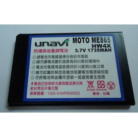 (MIT台灣製) Motorola XT550 XT-550 Atrix 2 ME865 HW4X HW-4X MOTOSMART MIX ME865  防爆鋰電池 (1735mA)