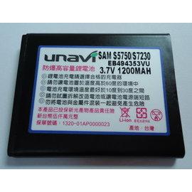 (MIT台灣製) samsung S5750/S7230 EB494353VU 3.7V 防爆鋰電池 (1200mA) [OBM-00006]