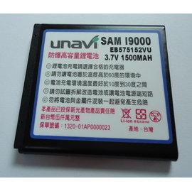 (MIT台灣製) SAMSUNG i9000 防爆鋰電池 (1500mA)