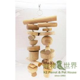 ~寵物鳥世界~ KW0011 原木玩具 積木兩串組 PT009