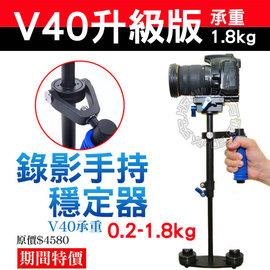 (現貨)微電影Handheld Stabilizers手持錄影穩定器 承重1.8KG V40升級版(送背包)單眼相機 數位相機 DV婚禮錄影穩定架 EOS-M V1