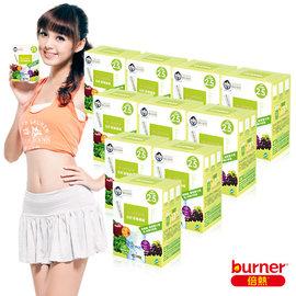 【burner倍热】蔬畅纤维10盒团购组$2500