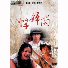 重現電影~悍婦崗^(110^)DVD 舒淇 樓學賢