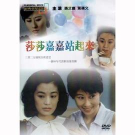 重現電影~莎莎嘉嘉站起來^(109^)DVD 張艾嘉 葉蒨文