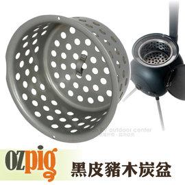 【澳洲 OzPig】黑皮豬 Heat Bead Basket 木炭盆.集熱炭火盆 / 野炊.焚火.露營必備