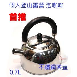 探險家戶外用品㊣GU0502 不鏽鋼茶壼0.7L (附收納網袋)煮水壺/煮開水/露營/品茗/泡茶/登山