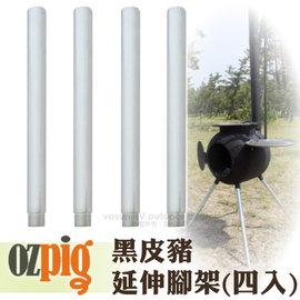 【澳洲 OzPig】黑皮豬 Extension Legs 延伸腳架 4入裝 / 野炊.焚火.荷蘭鍋可參考 / 露營必備