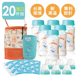 DL【A10017】妈咪母乳保冷运输袋组(宽口径)母乳玻璃奶瓶-取代母乳袋/储存瓶240ml6支+冰宝6片+奶瓶衣-AVENT奶瓶吸乳器