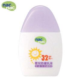nac nac 嬰兒防曬乳液30ml  SPF32 PA++