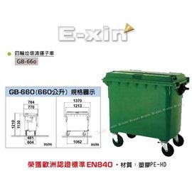 ~一鑫辦公~ 四輪垃圾子車^(660L^) GB~660