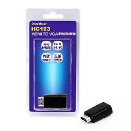 ~電子 ~UPTECH 登昌恆 HC103 HDMI TO VGA訊號轉換器