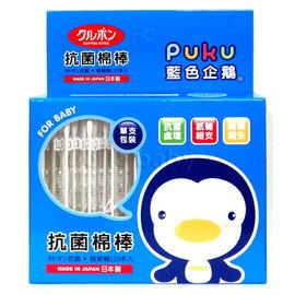 PUKU藍色企鵝日本抗菌極細軸棉棒100入