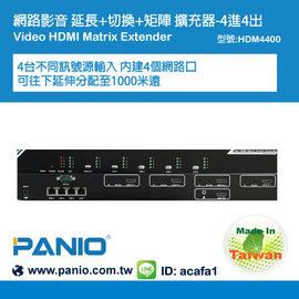 ~✤PANIO國瑭資訊~ HDM4400 4進4出HDMI矩陣影音切換擴充器遠距HDTV交