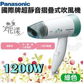 【電器王國.全館免運費】Panasonic 國際牌三段溫控摺疊吹風機 EH-ND51