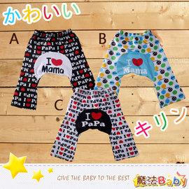~魔法Baby~I LOVE PA MA PP長褲 褲子 A.B.C ~男女 ~k2949